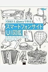 CSS3&jQueryで作る スマートフォンサイトUI図鑑 (Web Professional Books) Kindle版
