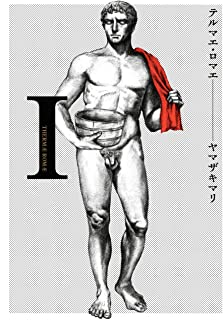 テルマエ・ロマエI (ビームコミックス)