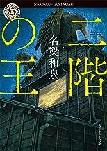 表紙: 二階の王 (角川ホラー文庫) | 名梁 和泉