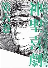 表紙: 神聖喜劇 第六巻 (幻冬舎単行本)   大西巨人