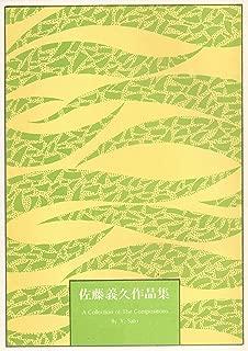[Japanese Koto music score] Yoshihisa Satoh : Koto Music