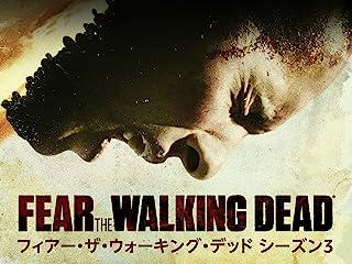 フィアー・ザ・ウォーキング・デッド シーズン 3 (字幕版)