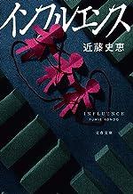 表紙: インフルエンス (文春文庫) | 近藤 史恵