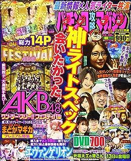 パチンコ攻略マガジン 2019年12/28号 [雑誌]