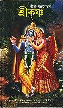 Krishna: The Supreme Personality Of Godhead Bengali