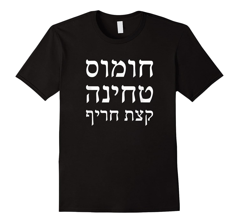 Falafel In Pita Hummus Tehina And Some Hot Pepper Israeli Shirts
