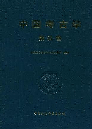 中国考古学·秦汉卷
