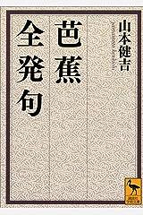 芭蕉全発句 (講談社学術文庫) Kindle版