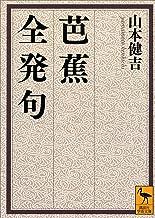 表紙: 芭蕉全発句 (講談社学術文庫) | 山本健吉