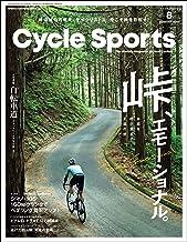 CYCLE SPORTS (サイクルスポーツ) 2019年 8月号 [雑誌]