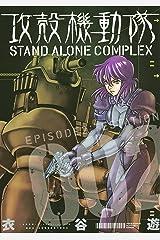 攻殻機動隊 STAND ALONE COMPLEX(2) (ヤングマガジンコミックス) Kindle版
