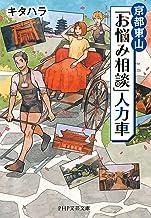 表紙: 京都東山「お悩み相談」人力車 (PHP文芸文庫) | キタハラ