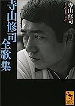 表紙: 寺山修司全歌集 (講談社学術文庫) | 寺山修司