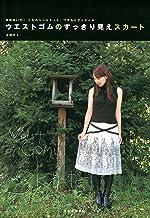 表紙: ウエストゴムのすっきり見えスカート 直線縫いで♪ こだわりシルエット、ワザありディテール | 渡部サト