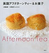 表紙: 英国アフタヌーンティー&お菓子 (講談社のお料理BOOK) | 小澤祐子