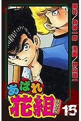 あばれ花組 (15) (ぶんか社コミックス) Kindle版