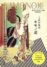 表紙: KIMONO姫12 キモノ・スタイル・ブック編 | 祥伝社