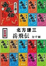 表紙: 【合本版】岳飛伝(全17冊) (集英社文庫) | 北方謙三