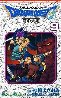 ドラゴンクエスト 幻の大地 9巻 (デジタル版ガンガンコミックス)