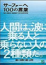 表紙: サーファーへ 100の言葉 エイムック | NALU編集部
