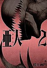 表紙: 亜人(2) (アフタヌーンコミックス)   桜井画門