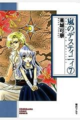 嵐のデスティニィ(7) (ソノラマコミック文庫) Kindle版