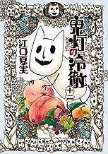 表紙: 鬼灯の冷徹(12) (モーニングコミックス) | 江口夏実