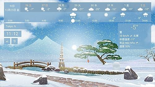 『YoWindow 天候 無料』の6枚目の画像