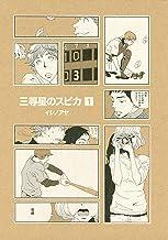 表紙: 三等星のスピカ(1) (Kissコミックス) | イシノアヤ