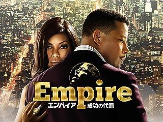 Empire/エンパイア 成功の代償 シーズン 1 (字幕版)