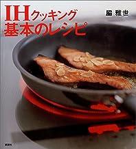 表紙: IHクッキング 基本のレシピ (講談社のお料理BOOK) | 脇雅世