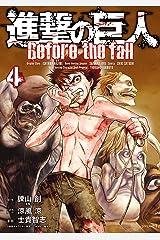 進撃の巨人 Before the fall(4) (シリウスコミックス) Kindle版