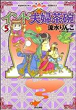 表紙: インド夫婦茶碗 (5) (ぶんか社コミックス) | 流水りんこ