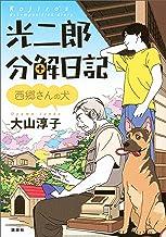 表紙: 光二郎分解日記 西郷さんの犬 | 大山淳子