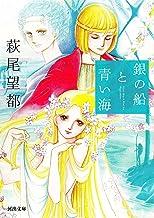 表紙: 銀の船と青い海 (河出文庫)   萩尾望都