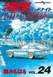 湾岸MIDNIGHT(24) (ヤングマガジンコミックス)