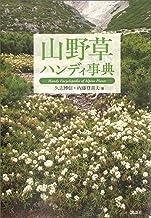 表紙: 山野草ハンディ事典 | 久志博信