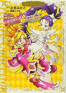 ふたりはプリキュア Splash☆Star1 プリキュアコレクション (ワイドKC)