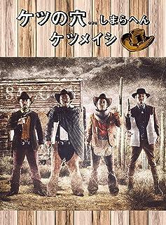 ケツの穴...しまらへん(DVD2枚組)