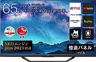 ハイセンス 65型 4Kチューナー内蔵 ULED 液晶 テレビ 65U8F 倍速パネル搭載 ネット動画対応 3年保証