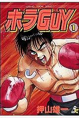 ホラGUY(分冊版) 【第1話】 (ぶんか社コミックス) Kindle版