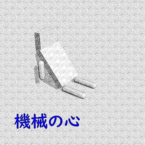 機械の心 feat.kokone