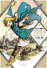 表紙: とんがり帽子のアトリエ(1) (モーニングコミックス) | 白浜鴎