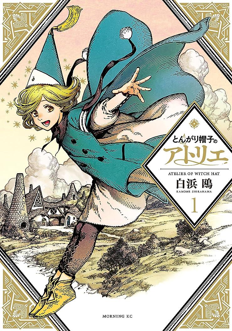 出身地台風宿るとんがり帽子のアトリエ(1) (モーニングコミックス)