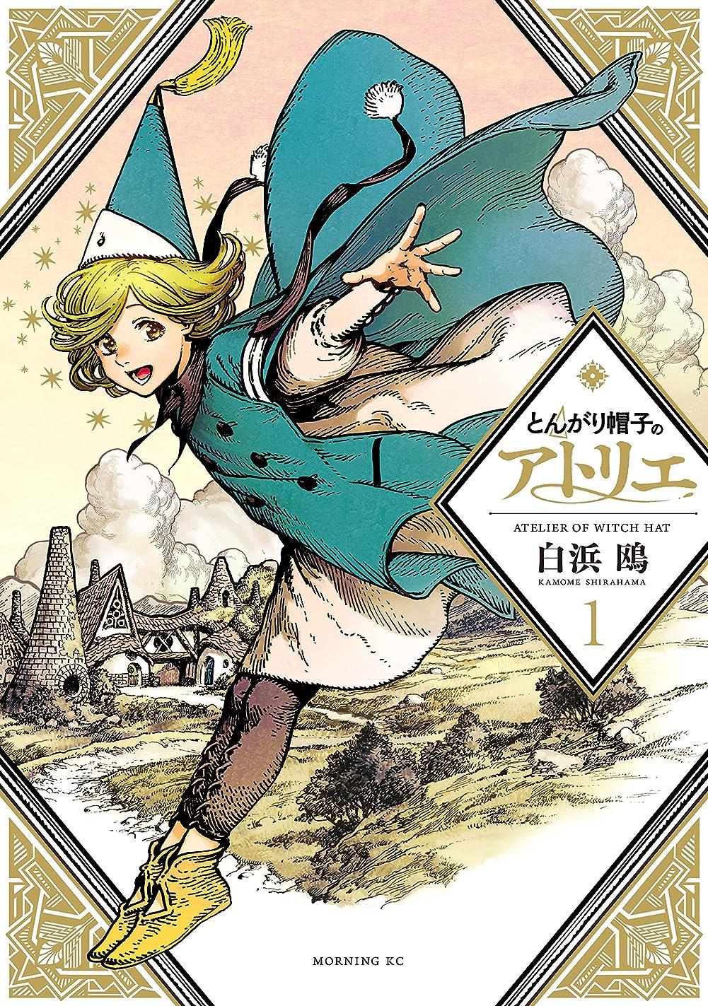 打ち上げる孤独な進むとんがり帽子のアトリエ(1) (モーニングコミックス)
