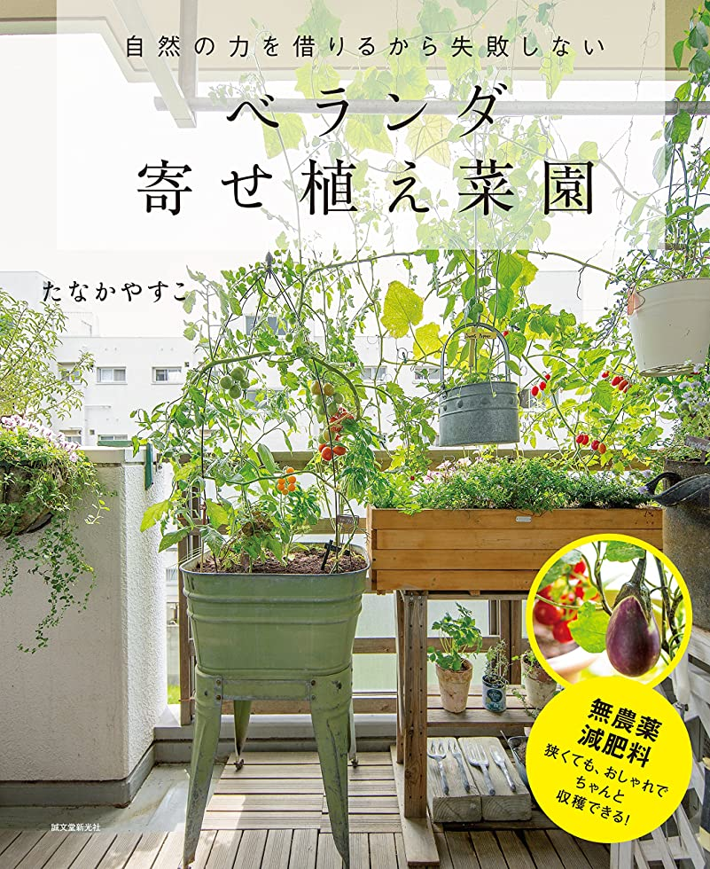 守銭奴胆嚢であるベランダ寄せ植え菜園:自然の力を借りるから失敗しない
