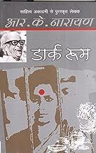 (Dark Room) (Hindi Edition)