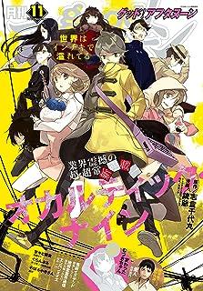 good!アフタヌーン 2015年11号 [2015年10月7日発売] [雑誌] (アフタヌーンコミックス)