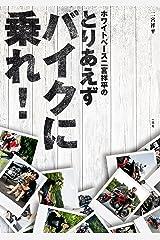 ホワイトベース二宮祥平のとりあえずバイクに乗れ! (一迅社ブックス) Kindle版