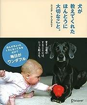 表紙: 犬が教えてくれた ほんとうに大切なこと。 | シンシア・L・コープランド